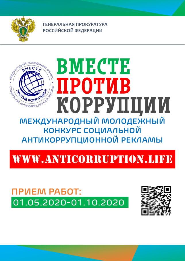 listovka-konkurs2020-1