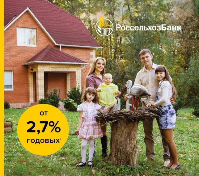 rshb-ps-village-loan-a3-297x420-200305