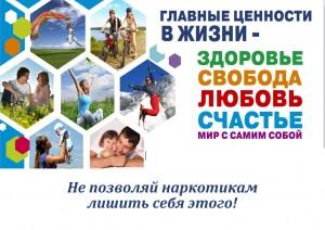 антинаркотич плакат